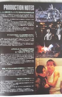 Terminator Japanese